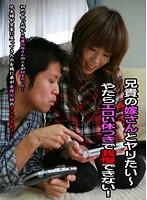 (parathd00343)[PARATHD-343] 兄貴の嫁さんとヤリたい(1)〜やたらエロい体つきで我慢できない! ダウンロード