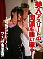 (parathd00344)[PARATHD-344] 美人アスリートの肉体を喰い漁る!〜あの有名トレーナーのワイセツ施術映像 ダウンロード