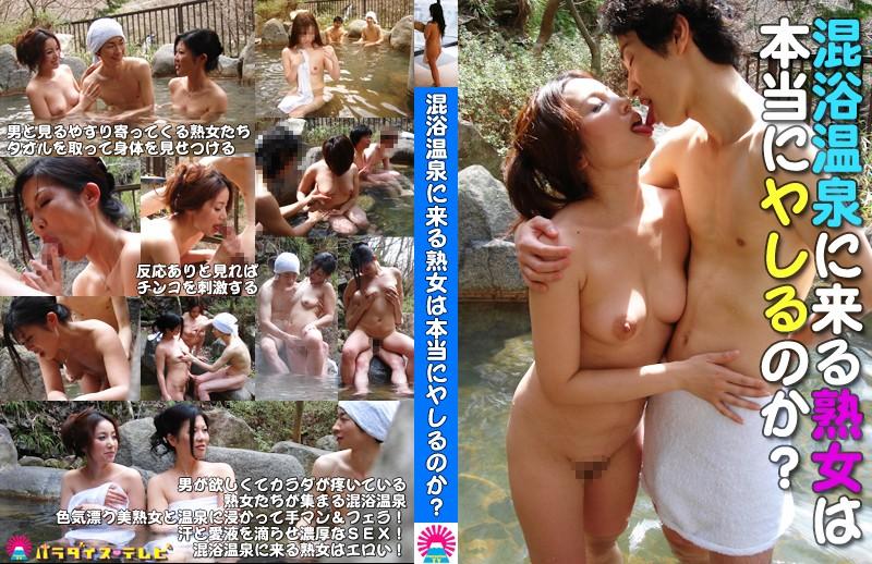 野外にて、40代の姉の3P無料動画像。混浴温泉に来る熟女は本当にヤレるのか?