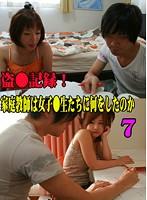 「盗●記録!家庭教師は女子●生たちに何をしたのか(7)」のパッケージ画像