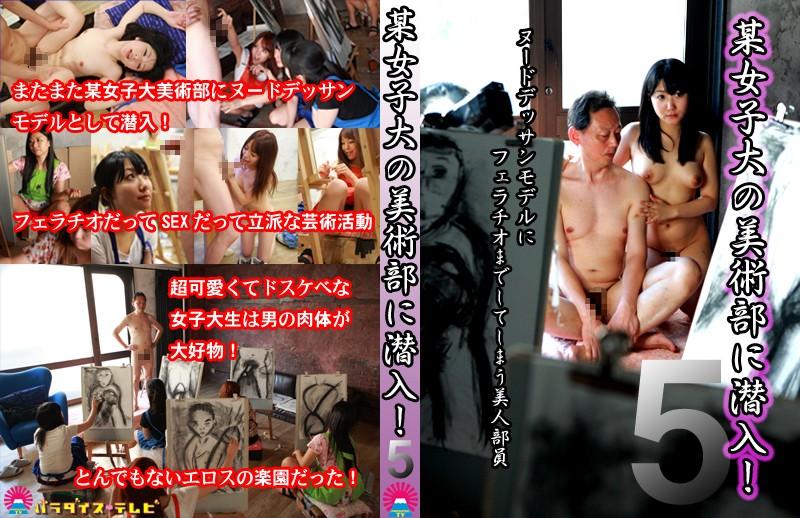 某女子大の美術部に潜入!(5)〜ヌードデッサンモデルにフェラチオまでしてしまう美人部員
