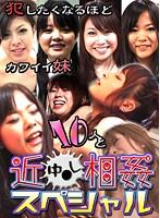 (parathd00360)[PARATHD-360] 犯したくなるほどカワイイ妹10人と中●し近●相姦スペシャル! ダウンロード