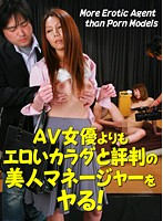 AV女優よりもエロいカラダと評判の美人マネージャーをヤる!