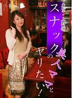 (parathd00369)[PARATHD-369] スナックの美人ママとヤリたい!〜東京・上野編 ダウンロード