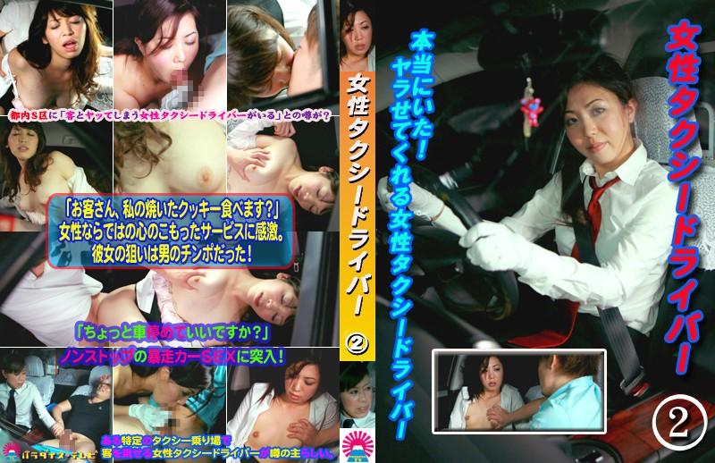 [PARATHD-375] 本当にいた!ヤラせてくれる女性タクシードライバー(2)
