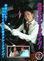 「本当にいた!ヤラせてくれる女性タクシードライバー(2)」のパッケージ画像