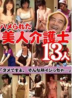 「ハメられた美人介護士13人「ダメですよ。そんな所イジっちゃ…」」のパッケージ画像