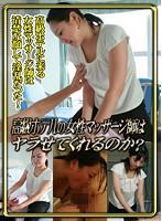 (parathd00397)[PARATHD-397] 高級ホテルの女性マッサージ師はヤラせてくれるのか?(1) ダウンロード