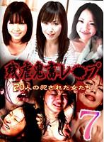 残虐鬼畜レ●プ総集編(7)〜20人の犯された女たち ダウンロード