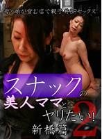 (parathd00411)[PARATHD-411] スナックの美人ママとヤリたい!(2)〜母と娘が営む店で親子丼3Pセックス・新橋篇 ダウンロード