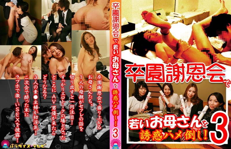 [PARATHD-414] 卒園謝恩会で若いお母さんを誘惑ハメ倒し!(3)