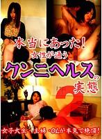 「本当にあった!女性が通う'クンニヘルス'の実態(2)~女子大生・主婦・OLが本気で絶頂!」のパッケージ画像