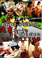 「流出!某実業団・女子陸上部の鬼畜コーチが撮りだめたセクハラSEX映像」のパッケージ画像
