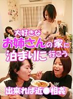 大好きなお姉さんの家に泊まりに行こう(1)〜出来れば近●相姦 ダウンロード