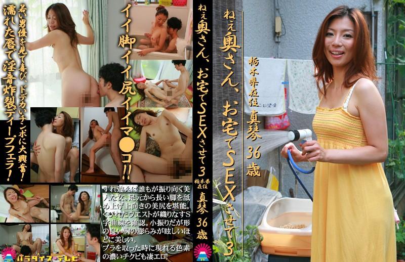 美尻の人妻、ムータン(ムーミン)出演のアナル無料熟女動画像。ねぇ奥さん、お宅でSEXさせて(3)~栃木県在住・真琴(36歳)