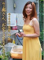 ねぇ奥さん、お宅でSEXさせて(3)〜栃木県在住・真琴(36歳) ダウンロード