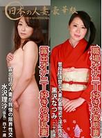 「日本の人妻。豪華版 「黒沢なつみ」(29歳)&「水沢理沙」(41歳)」のパッケージ画像