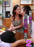 「兄貴の嫁さんとヤリたい(2)〜やたらエロい体つきで我慢できない!」のパッケージ画像