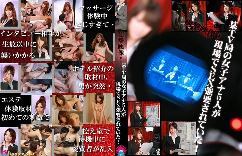 [PARATHD-460] 衝撃映像!某TV局の女子アナ5人が現場でSEX強要されていた!