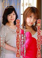 (parathd00470)[PARATHD-470] 日本の人妻。豪華版 「永澤麻衣子」(30歳)&「真野恭子」(42歳) ダウンロード