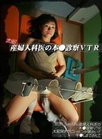 「流出!ちょいワル産婦人科医の本●診察VTR」のパッケージ画像