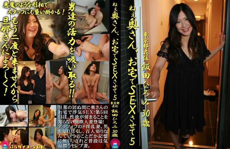 セレブの人妻、ムータン(ムーミン)出演のsex無料熟女動画像。ねぇ奥さん、お宅でSEXさせて(5)~東京都在住・飯田ひろみ(30歳)