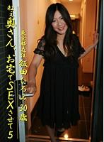 「ねぇ奥さん、お宅でSEXさせて(5)~東京都在住・飯田ひろみ(30歳)」のパッケージ画像