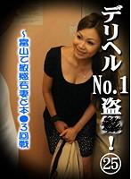 デリヘルNo.1盗●!(25)〜富山で敏感若妻と本●3回戦!