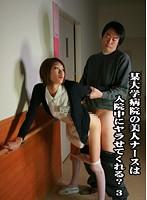 某大学病院の美人ナースは入院中にヤラせてくれる?(3)