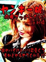 ヤンキー娘に肉棒ブッ込みたい!in川崎〜超ヤバイけどバリ可愛くて意外とヤラせてくれる!?