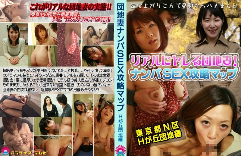 寝室にて、裸エプロンのモデルのナンパ無料熟女動画像。リアルにヤレる団地妻!