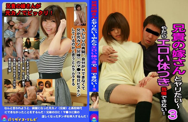 [PARATHD-516] 兄貴の嫁さんとヤリたい(3)~やたらエロい体つきで我慢できない!