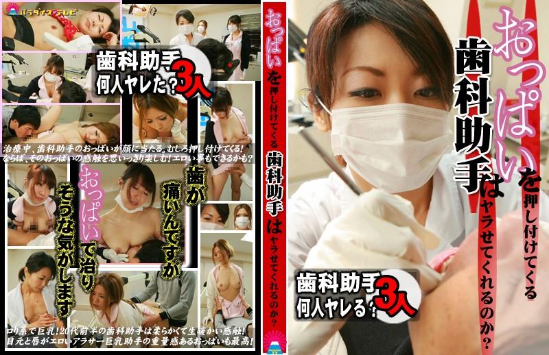 おっぱいを押しつけてくる歯科助手はヤラせてくれるのか?(3)