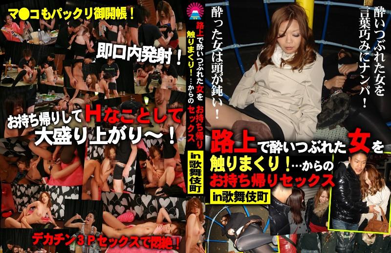 [PARATHD-521] 路上で酔いつぶれた女を触りまくり!…からのお持ち帰りセックスin歌舞伎町