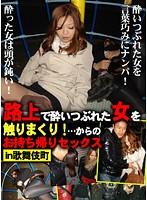 路上で酔いつぶれた女を触りまくり!…からのお持ち帰りセックスin歌舞伎町 ダウンロード