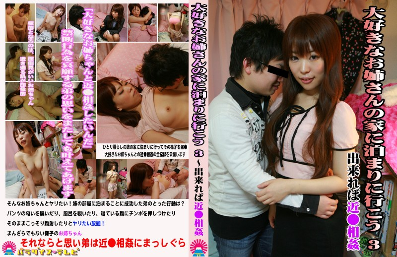 [PARATHD-523] 大好きなお姉さんの家に泊まりに行こう(3)~出来れば近●相姦