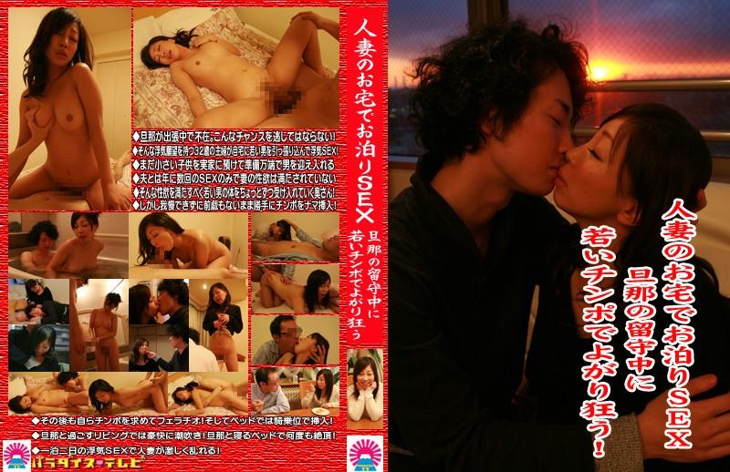 ベッドにて、人妻の不倫無料熟女動画像。人妻のお宅でお泊りSEX~旦那の留守中に若いチンポでよがり狂う!