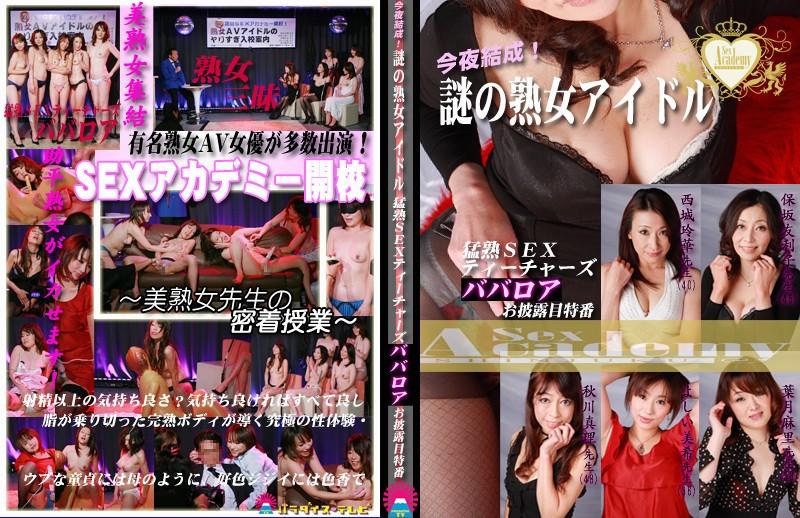 淫乱の熟女、秋川真理出演のsex無料動画像。今夜結成!