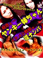 「超恐ェ〜ヤンキー姉ちゃんがイケメン野郎を逆ナンパ 「気合入れてチ●ポぶち込んでこいや!」」のパッケージ画像