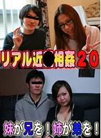 「リアル近●相姦(20)~妹が兄を!姉が弟を!」のパッケージ画像