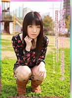 「ザ・処女喪失(87)~色白黒髪の清楚なお嬢さん ユッキー24歳」のパッケージ画像