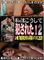 私はこうして犯された!(2)〜レ●プ被害者が自ら再現VTRに出演!