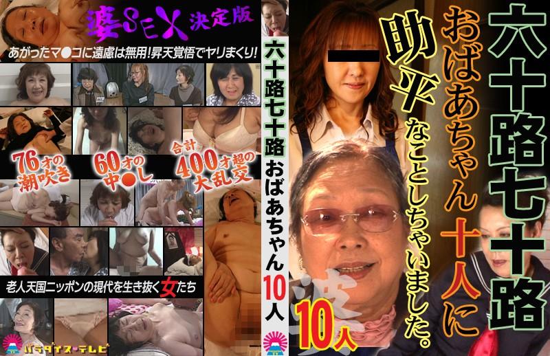 六十路の人妻の乱交無料熟女動画像。六十路・七十路おばあちゃん十人に助平なことしちゃいました!