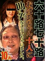 (parathd00561)[PARATHD-561] 六十路・七十路おばあちゃん十人に助平なことしちゃいました。 ダウンロード