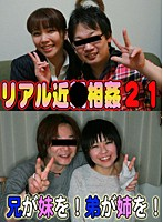 「リアル近●相姦(21)~兄が妹を!弟が姉を!」のパッケージ画像