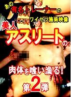 (parathd00583)[PARATHD-583] 美人アスリートの肉体を喰い漁る!(2)〜あの有名トレーナーのワイセツ施術映像 ダウンロード