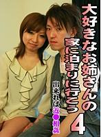 (parathd00592)[PARATHD-592] 大好きなお姉さんの家に泊まりに行こう(4)〜出来れば近●相姦 ダウンロード