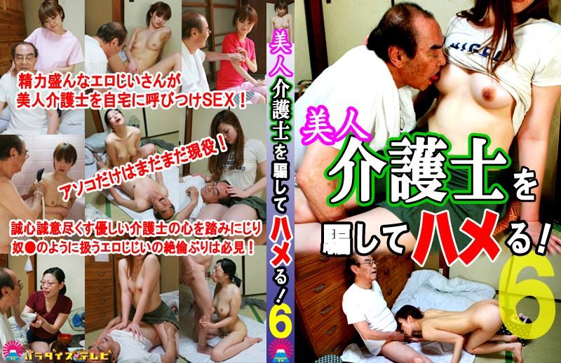 美人介護士を騙してハメる!(6)