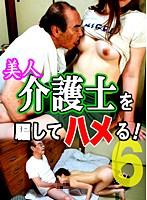 「美人介護士を騙してハメる!(6)」のパッケージ画像