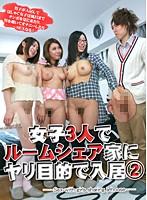 (parathd00599)[PARATHD-599] 女子3人でルームシェアしている家にヤリ目的で入居してみた。(2) ダウンロード